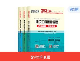 2021年一建试卷-公共课3本