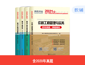 2021年一建试卷-公路全科