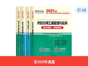 2021年一建试卷-市政全科