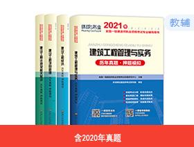 2021年一建试卷-建筑全科