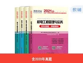2021年一建试卷-机电全科