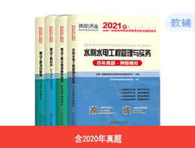 2021年一建试卷-水利全科