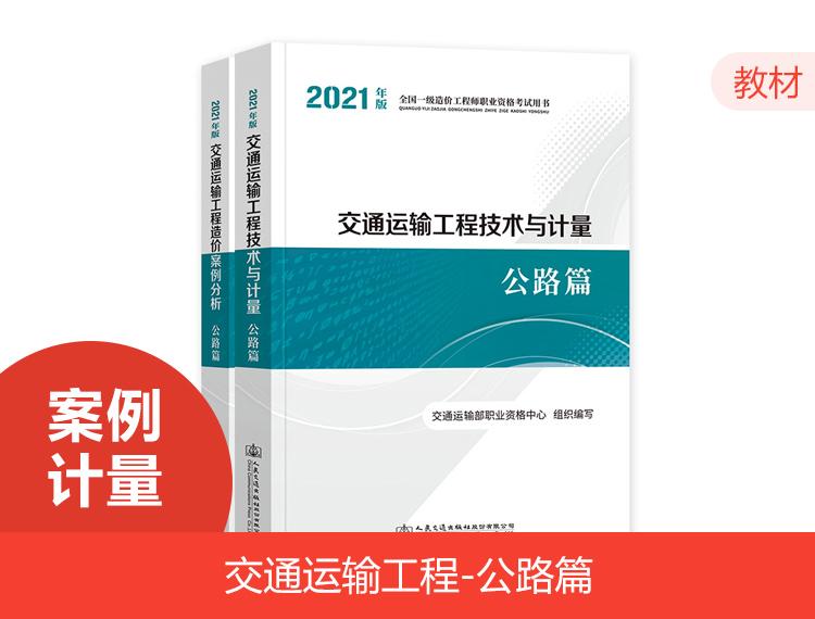 2021一造教材-交通计量案例(公路篇)