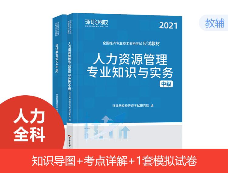 2021中级经济师应试教材-人力全科