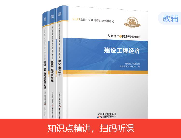 2021一建名师讲义-公共课3本
