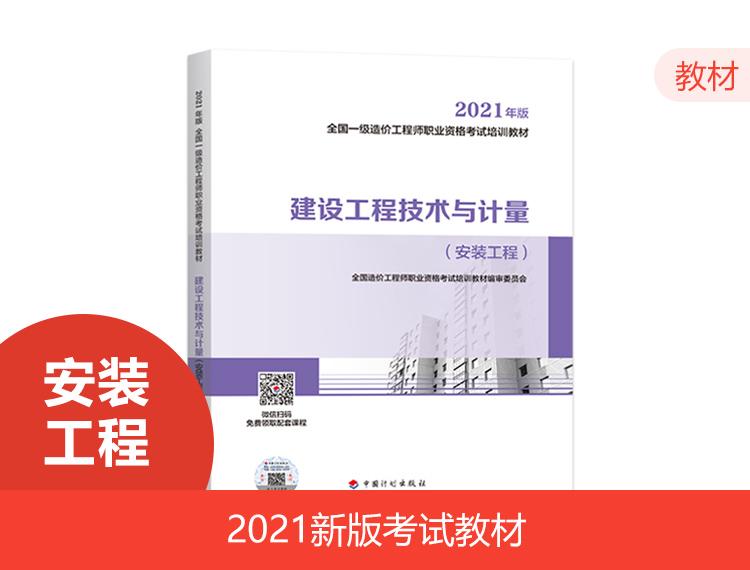 2021一级造价教材-安装