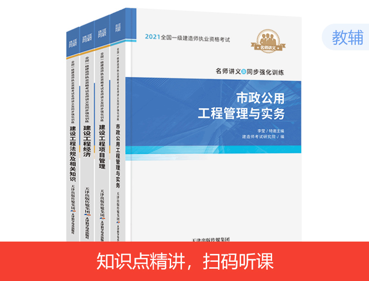 2021一建名师讲义-市政全科