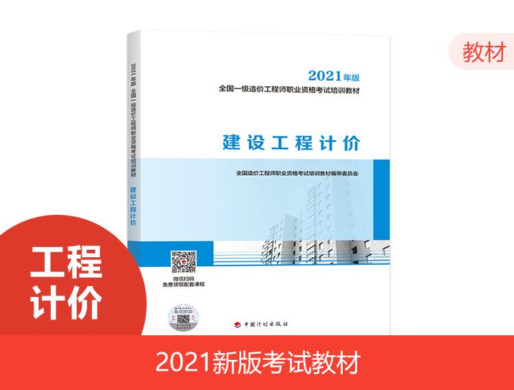 2021一级造价教材-计价