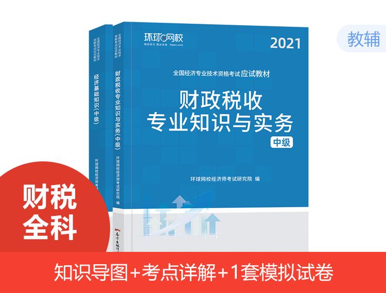 2021中级经济师应试教材-财税全科