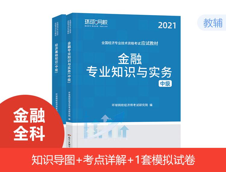 2021中级经济师应试教材-金融全科