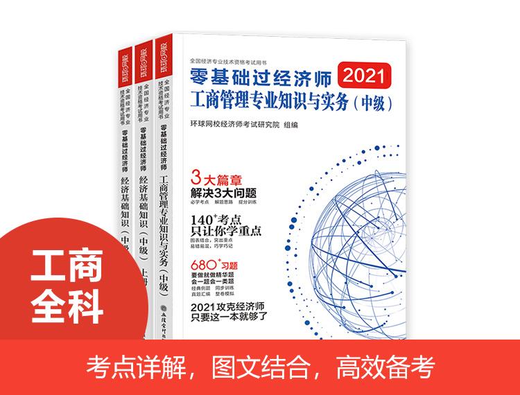 2021零基础过经济师-工商全科