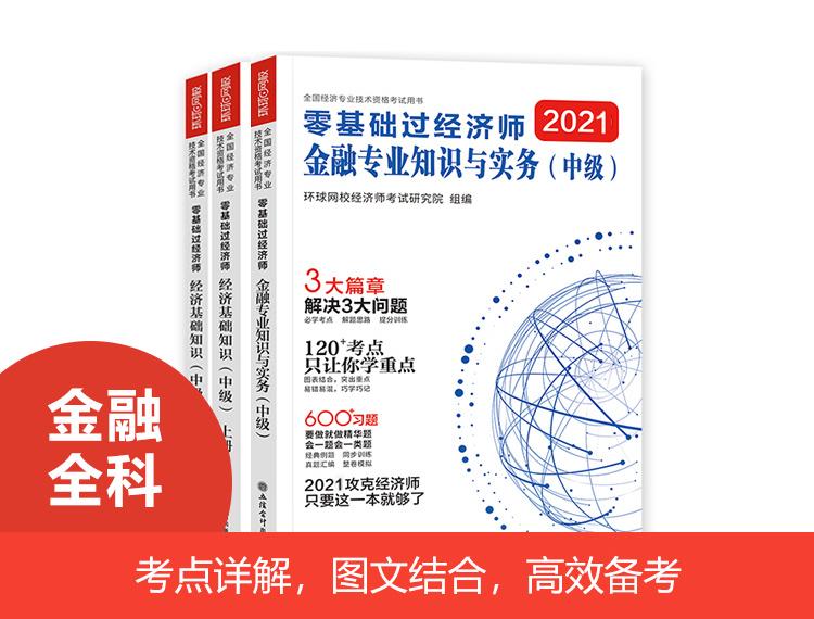 2021零基础过经济师-金融全科