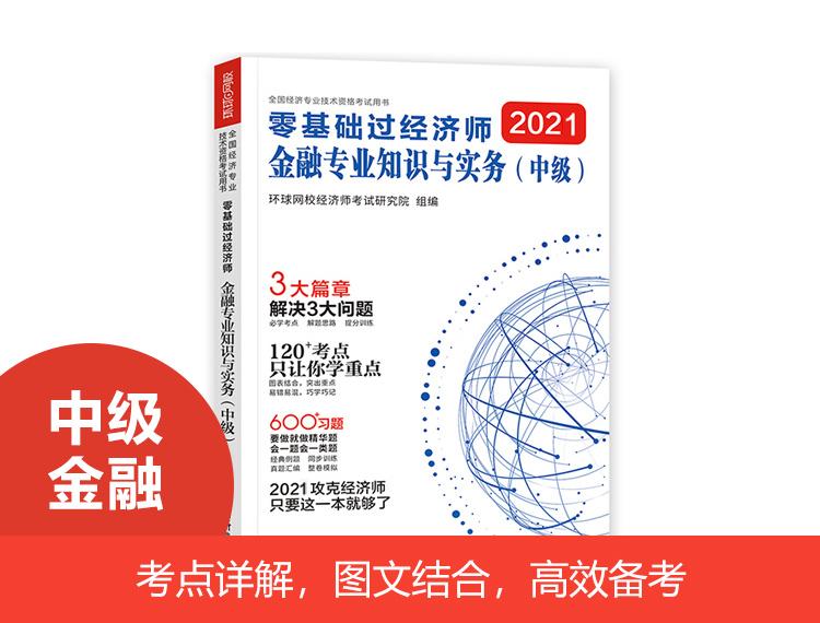 2021零基础过经济师-金融