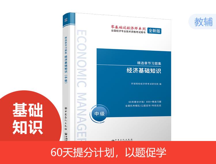 2021中级经济师习题集-经济基础知识