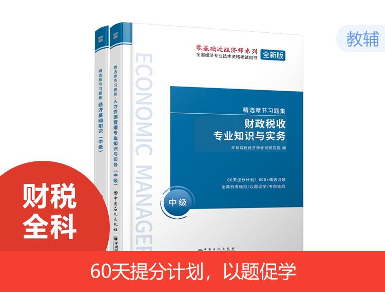 2021中级经济师习题集-财税全科